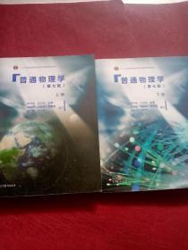 普通物理学(上下册 第七版)
