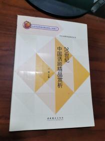 20世纪中国话剧精品赏析