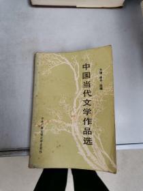 中国当代文学作品选【满30包邮】