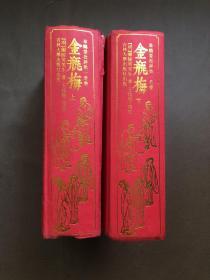 皋鹤堂批评第一奇书金瓶梅 上下册1994年一版一印