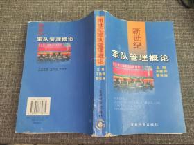 新世纪军队管理概论【书中间有几处开胶,不严重,切莫用力翻阅】