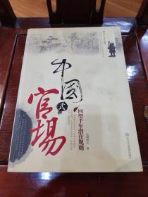 中國式官場:回望千年潛在規劃