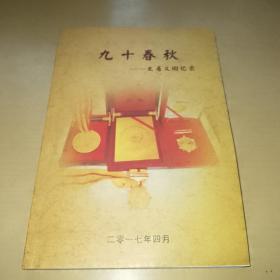 九十春秋——史居义回忆录