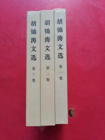 胡锦涛文选【三卷全】