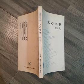 文心文事(85品36开1992年1版1印1500册229页11万字读书文丛)51599