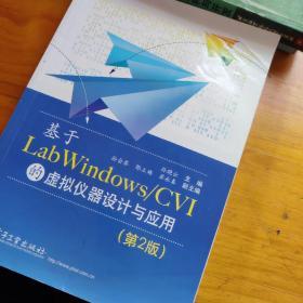 基于Lab Windows/CVI的虚拟仪器设计与应用(第2版)