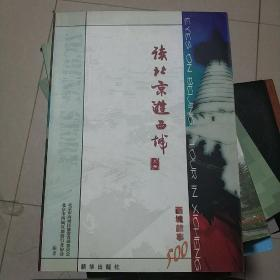读北京 游西城,上卷《西城故事》