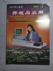 微型计算机  开发与应用   1994年第3期