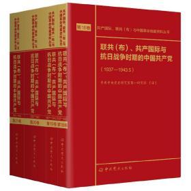 联共(布)、共产国际与抗日战争时期的中国共产党(1937—1943)第18—21卷❤ 中共中央党史研究室第*研究部 中共党史出版社9787509852460✔正版全新图书籍Book❤