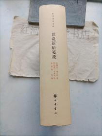 中华国学文库:世说新语笺疏(精装版一版一印)