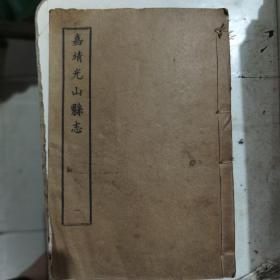嘉靖光山县志(影印本)品相如图