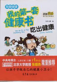 《我的第一套健康书:吃出健康》彩色漫画版,16年1版1印,16开正版9成新