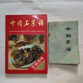 中国名菜谱-安徽风味(附赠1本-中国菜谱安徽卷)