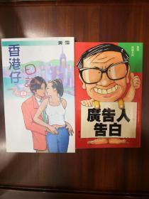香港仔日记(三)