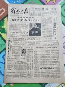 解放日报1981年5月16日