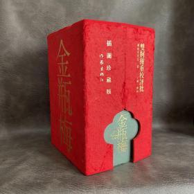 双舸榭重校评批金瓶梅 共5册插图珍藏版
