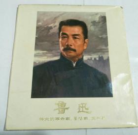 文革画册:鲁迅 伟大的革命家、思想家、文学家(组画)活页画15张全