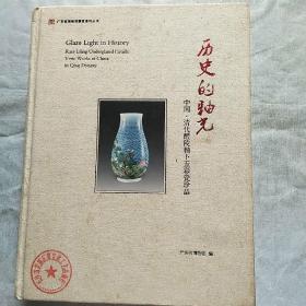 历史的釉光―― 中国 清代醴陵釉下五彩瓷珍品(画家刘策签名、藏书见图)