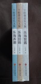 卞祖善音乐文集(共3册)(全新未拆封)