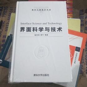 界面科学与技术