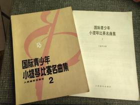 国际青少年小提琴比赛名曲集(2) 【含小提琴分谱,2本合售】