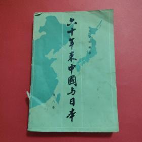 六十年来中国与日本第八卷