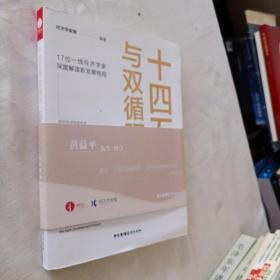 十四五与双循环:17位一线经济学家深度解读新发展格局(国内大循环国内国际双循环)