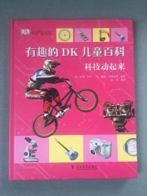 有趣的DK儿童百科:科技动起来