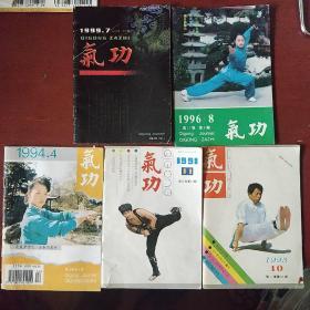 《气功》1999第7期 1996年第8期 1994年第4期 1993年第10期 1991年11期 5册合售 浙江中医杂志社 私藏 书品如图