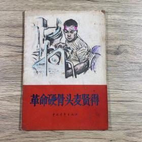 革命硬骨头麦贤得(1966年一版一印)