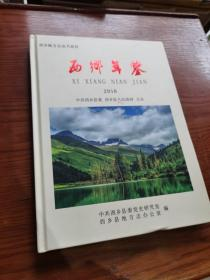 西乡塘区年鉴.2018