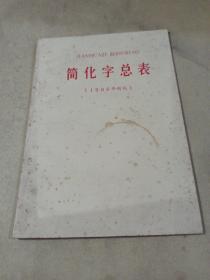简化字总表1986年新版