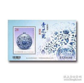 台湾特682M 古物邮票——青花瓷邮票小型张 2019年 特价卖  买到就是赚到
