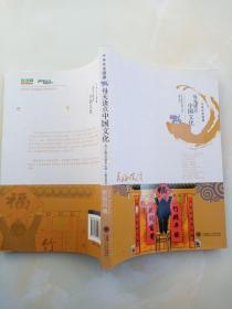 每天读点中国文化·民俗风情 中英双语阅读