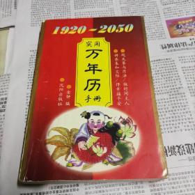 1920一2050实用万年历手册