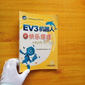 EV3机器人之快乐搭建【内页干净】