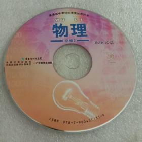 物理:普通高中课程标准实验教科书  必修2  配套光碟( 无书  仅光盘1张)