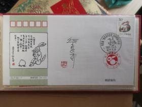 华君武兔年漫画邮册,共八枚封,一枚纪念张,其中有一枚是华君武签名封,盖章了