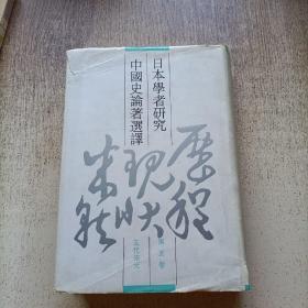 日本学者研究中国史论著选译 第五卷 五代宋元