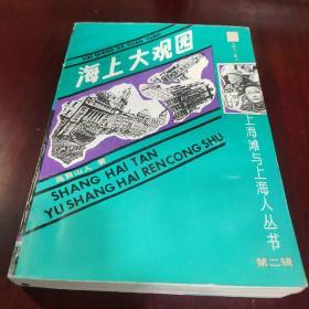 上海滩与上海人丛书—海上大观园(店铺)