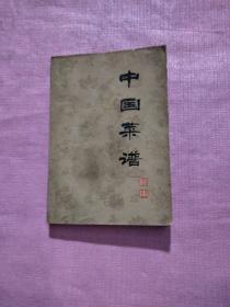 中国菜谱(湖南)