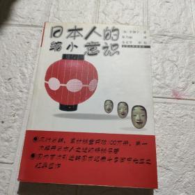日本人的缩小意识