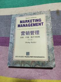 营销管理分析、计划、执行与控制(第九版)