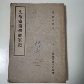 先醒斋医学广笔记(全一册)〈1958年上海出版发行〉