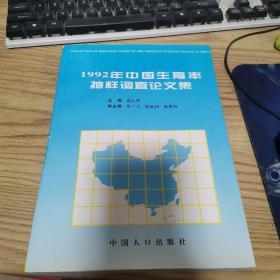 1992年中国生育率抽样调查论文集