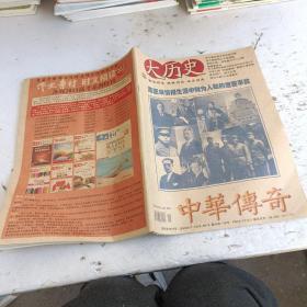 中华传奇-大历史