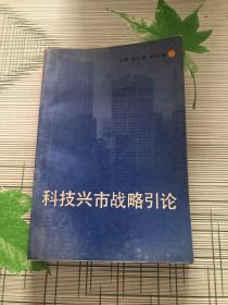 科技兴市战略引论