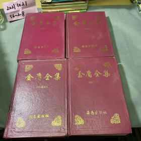 金庸全集 珍藏本 (1-4册,精装本)