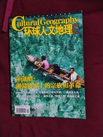 环球人文地理2012年3期     AE6448-24