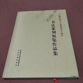 庆祝中国共产党建党九十周年书法篆刻展贤作品集